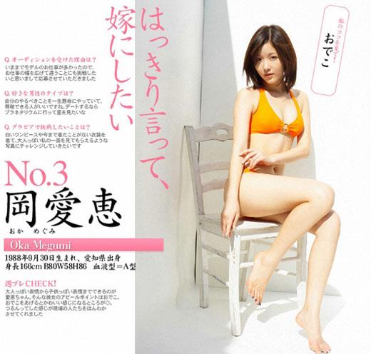 日本写真妹大赛