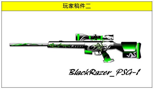 《sf razer创意枪枝设计